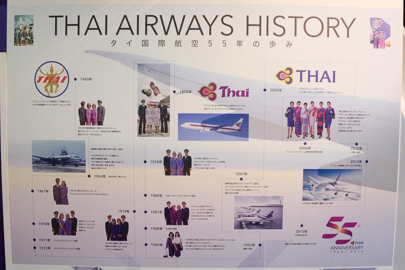 1960年の創立以来、55周年を迎えたタイ国際空港の歴史