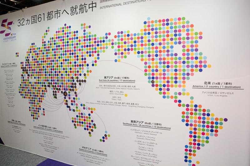 32カ国61都市へのネットワークを紹介
