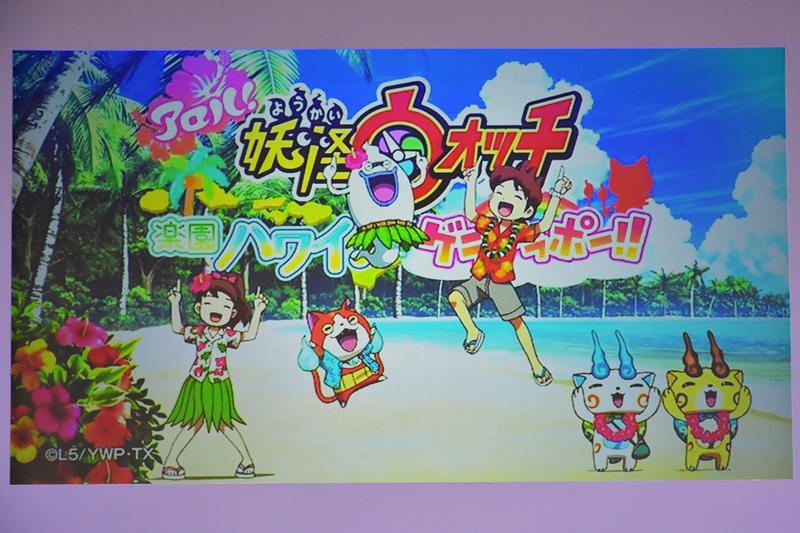ジバニャン達がハワイの観光スポットを巡るアニメーションを上映