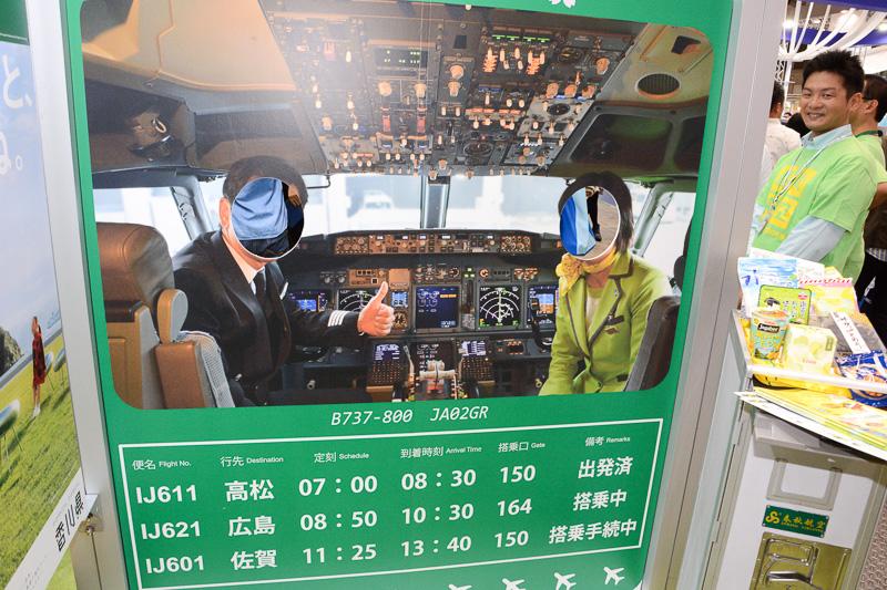 ボーイング 737-800型機のパイロット気分になれる顔ハメ看板