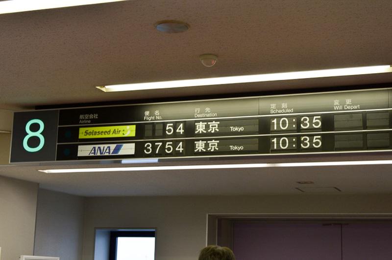 """""""都城号""""は、宮崎発~東京着のSNA54便から就航する。"""
