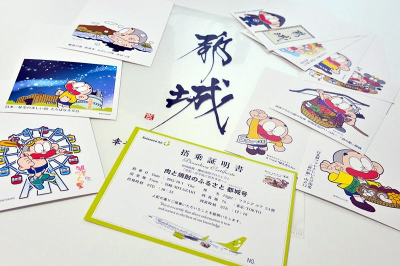 記念品は、都城市のパンフレット、ぼんちくんの絵葉書、クリアファイル、搭乗証明書が封入されていた