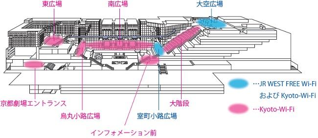 京都駅ビル内のサービス提供エリア