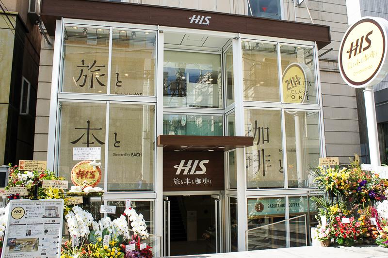 猿田彦珈琲と旅行関連の書店を併設した旅行商品のコンセプトショップ「旅と本と珈琲と」