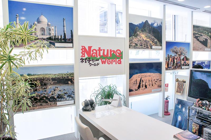 """2階には""""フツウの旅に飽きた方""""に勧める絶景秘境や自然、世界遺産などを案内する「Nature World(ネイチャーワールド)」"""