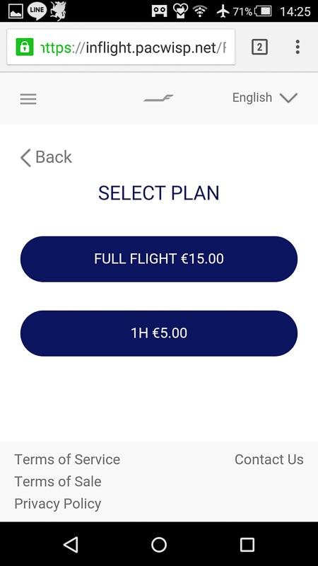 プランの選択画面。フルフライトで15ユーロ、1時間で5ユーロ
