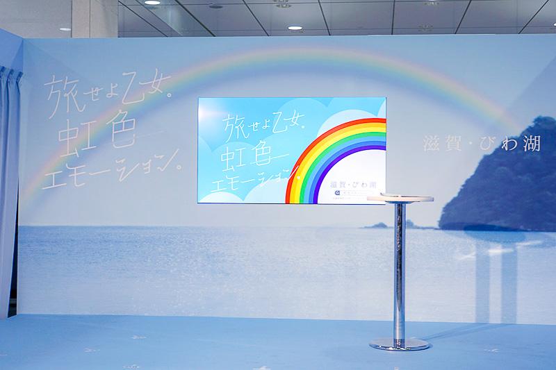 JR東京駅構内にあるイベントスペースに虹をモチーフにした特設ブースを設営して開催された