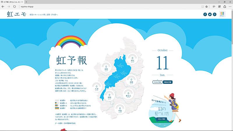 """滋賀県の公式観光情報ページも運営する公益社団法人びわこビジターズビューローが提供する虹予報の<a class="""""""" href=""""http://www.nijiyohou-shiga.jp/"""">Webページ</a>"""