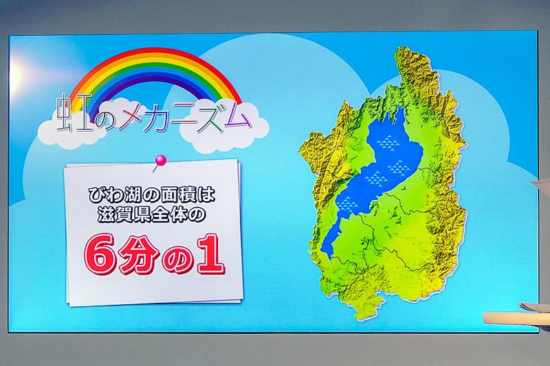 滋賀県の6分の1は琵琶湖だが、山林も多く、山林と湖で3分の2を占める。山沿いで上昇気流が発生しやすく、にわか雨が降りやすい地理的な条件があり、虹も発生しやすいという