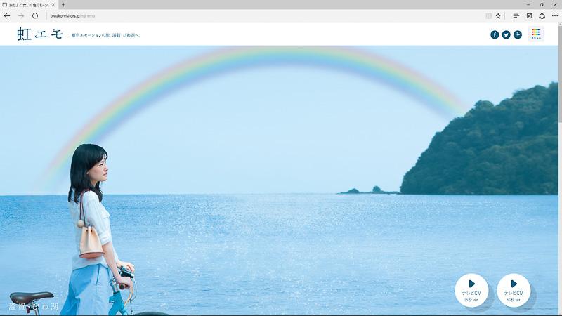 """虹エモの<a class="""""""" href=""""http://www.biwako-visitors.jp/niji-emo/"""">特設サイト</a>。虹エモのテレビCMや滋賀県の7本の虹色動画はここで見られる"""