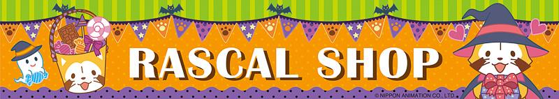 「あらいぐまラスカル」のグッズショップ「RASCAL SHOP」のロゴマーク