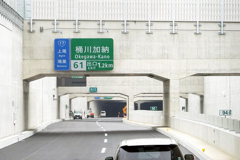 桶川加納IC出口の案内。桶川加納ICは国道17号の近くに繋がる