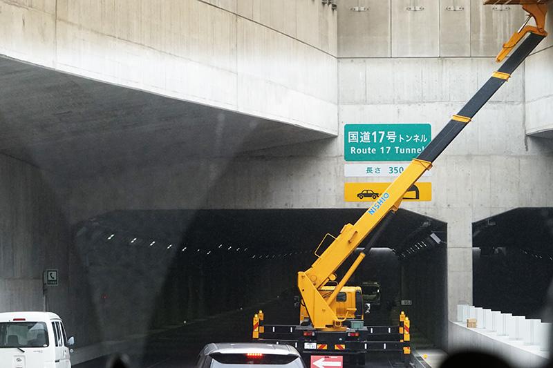 国道17号の下を通る「国道17号トンネル」