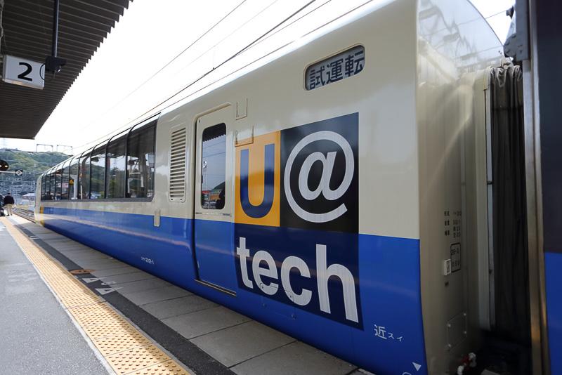 無線式列車制御システムの走行試験に使用された在来線用試験列車「U@tech」。「クヤ212 1」「サヤ213 1」「クモヤ223 9001」で構成された3両編成