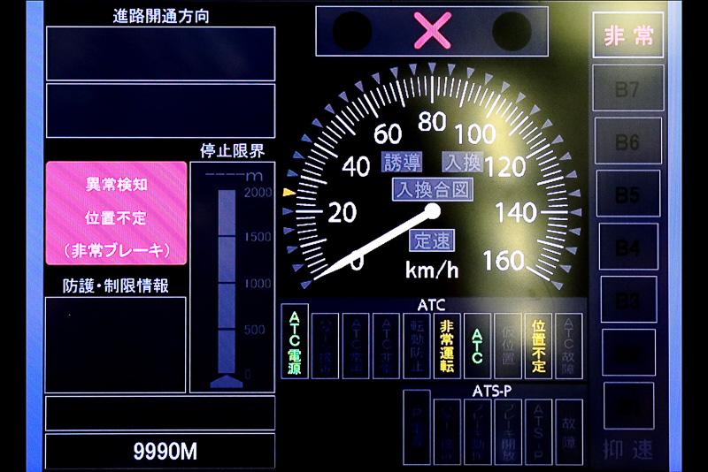無線異常などさまざまな状況により試験区間では何度も非常ブレーキが作動する