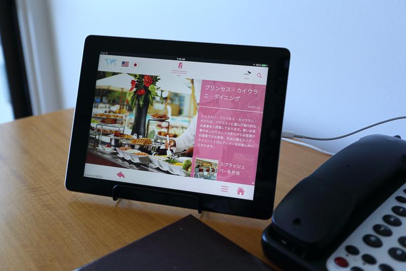 ホテルのサービスやレストランなどを調べられるiPadを備えている
