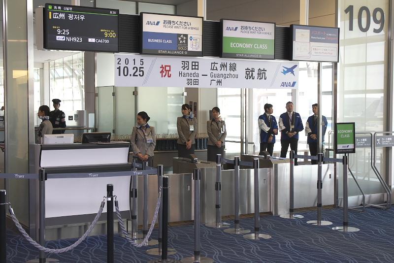 搭乗口には羽田~広州線就航を記念した横断幕が掲げられた