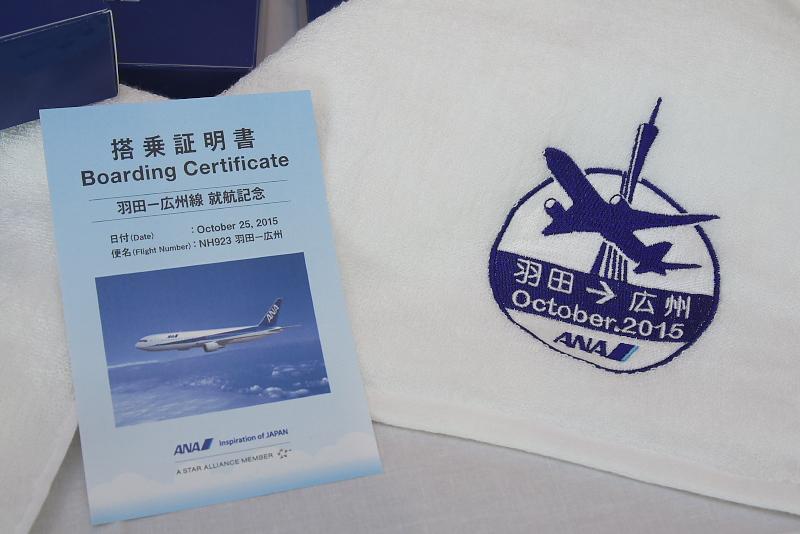 羽田~広州線初便の搭乗客にプレゼントされた搭乗証明書とロゴが刺繍されたタオル