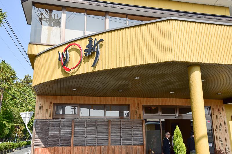 明治から続く老舗料理店「川新」。針江生水の郷指定料理店だ