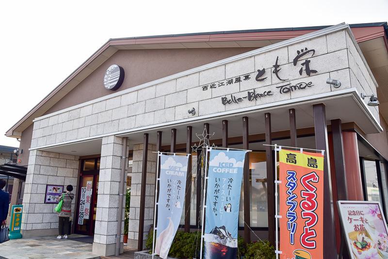 安曇川駅より徒歩5分、明治7年から地元に、そして現在は海外にも和洋菓子を届けている老舗菓子店「とも栄」