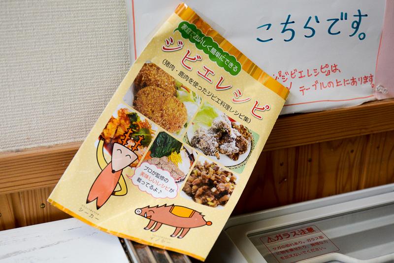 ジビエを使った料理のレシピ集も提供している。表紙を飾るのはマスコットの「シーカー」「イノシー」