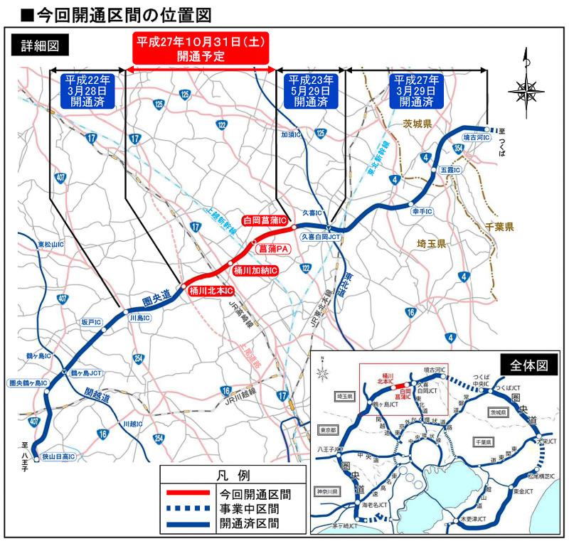 10月31日15時に開通する圏央道「桶川北本IC~白岡菖蒲IC」の位置図