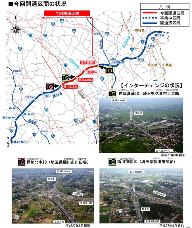 区間内の桶川加納IC、菖蒲PAも同日開通