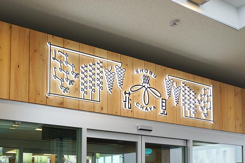 商業施設「SHOUBU 花見 CHAYA」の入口看板(10月16日の事前公開時に撮影)