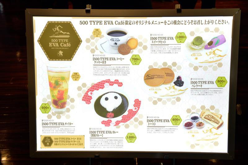 「500 TYPE EVA Cafe」のオリジナルメニューボード