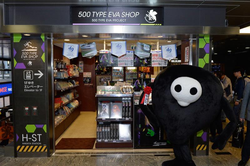 「500 TYPE EVA」の出発式に参加した「ゆるしと」も駆けつけた