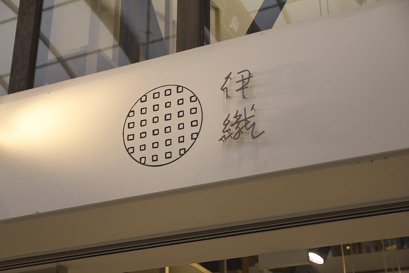 いまや成田空港をはじめ全国に店舗を構える今治タオル専門店「伊織」。道後本店には専門の資格を持ったタオルソムリエが常駐し、タオル選びをサポートしてくれる