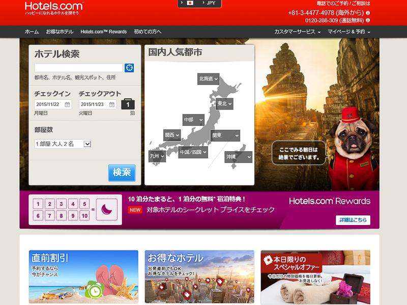 予約サイト「Hotels.com」。10泊で1泊無料など、ホテル予約に特化したサービスが特徴となっている