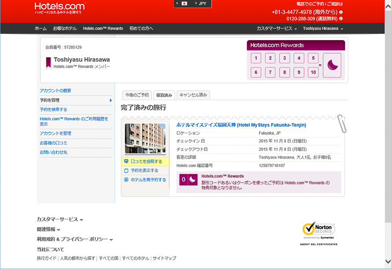 ホームページで予約中や宿泊済みのホテルを簡単に検索でき、管理が簡単