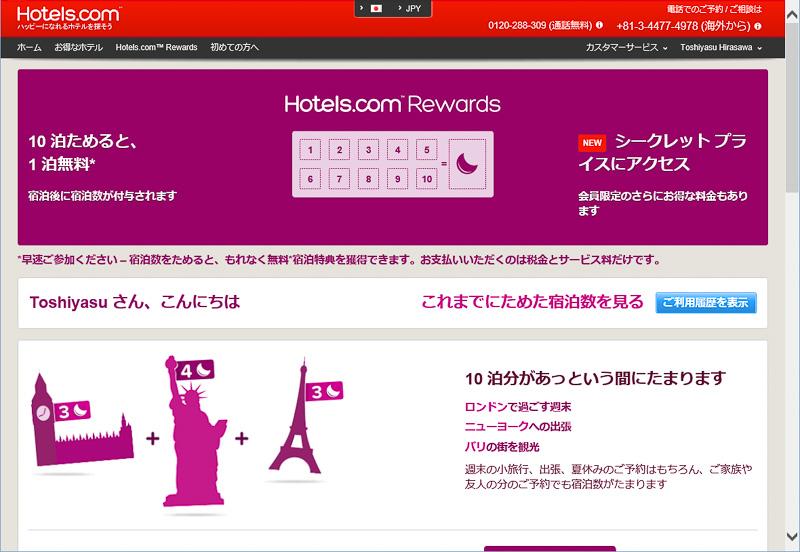 Hotels.com最大の特徴「Hotels.com Rewards」。10泊すると1泊分が無料になる会員サービス