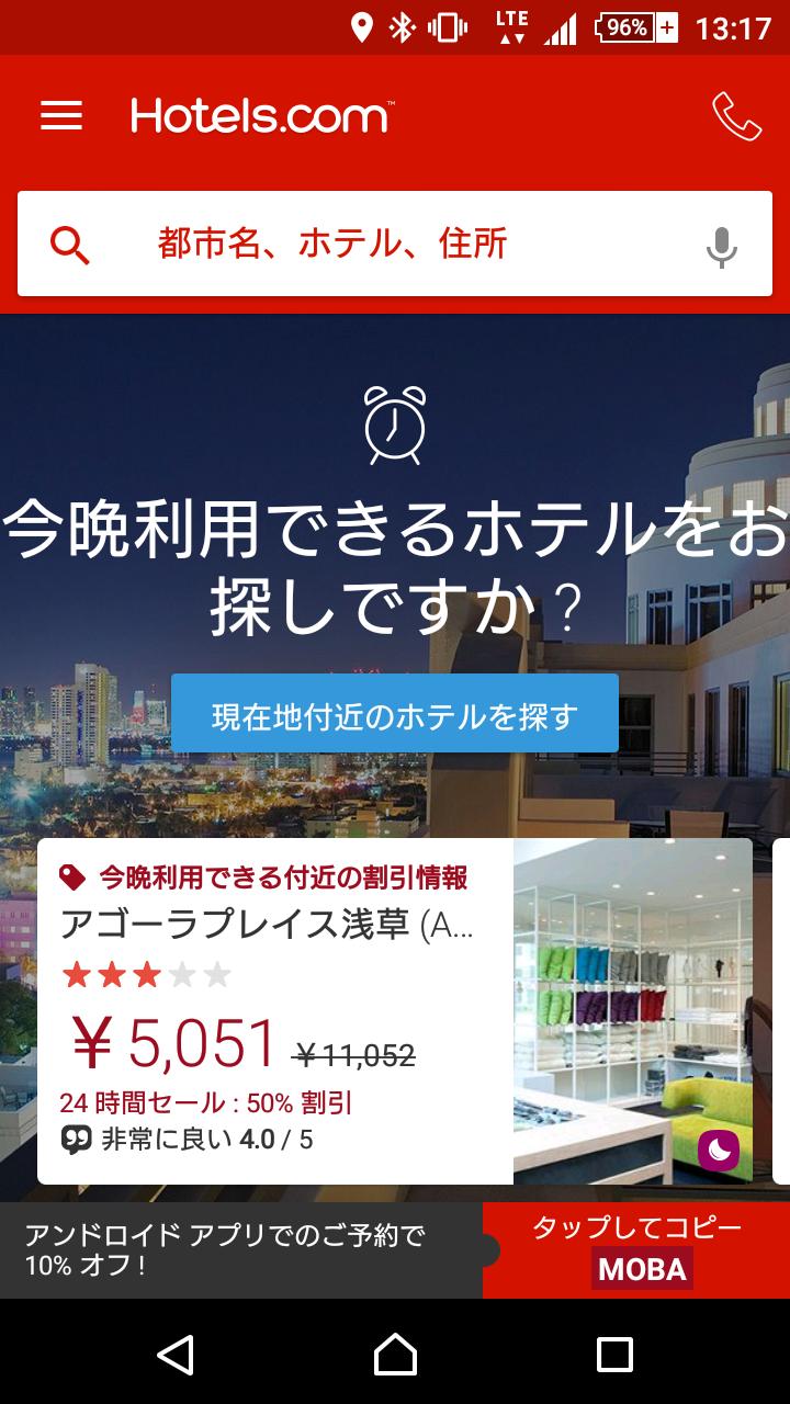 Android版スマートフォンアプリ。スマートフォンを使って簡単にホテルを予約できる
