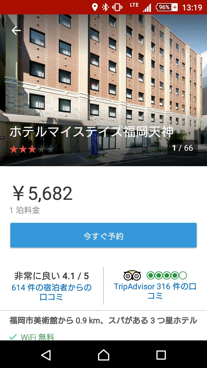 ホテルを選択すると、より細かな情報が表示される