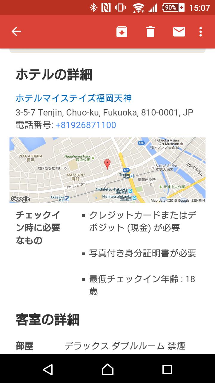 予約確認メールにもホテル所在地を示すGoogle Mapsのリンクが用意されているので、経路検索も非常に簡単だ