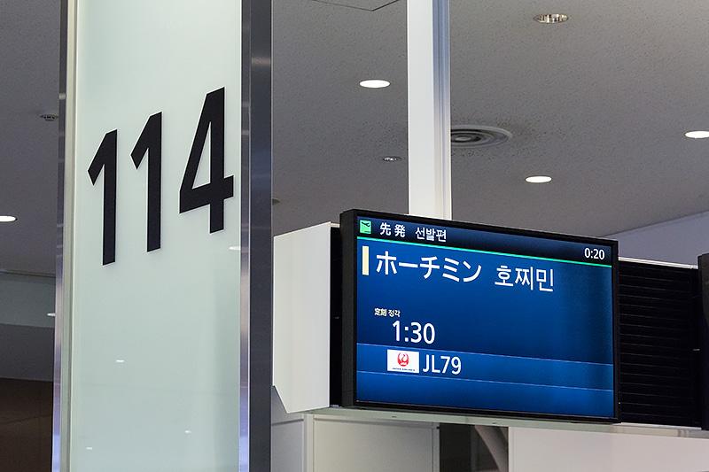 ラウンジだけでなくホーチミン行JL79便(1時30分発)が出発する114番ゲートでも提供された