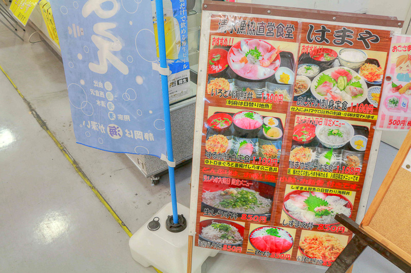 「まぐろ館」は新鮮な魚介類を手ごろな価格で味わえる
