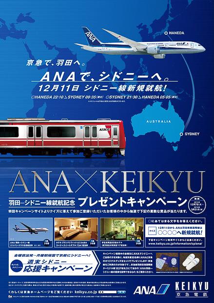 「ANA×KEIKYU プレゼントキャンペーン」のポスター