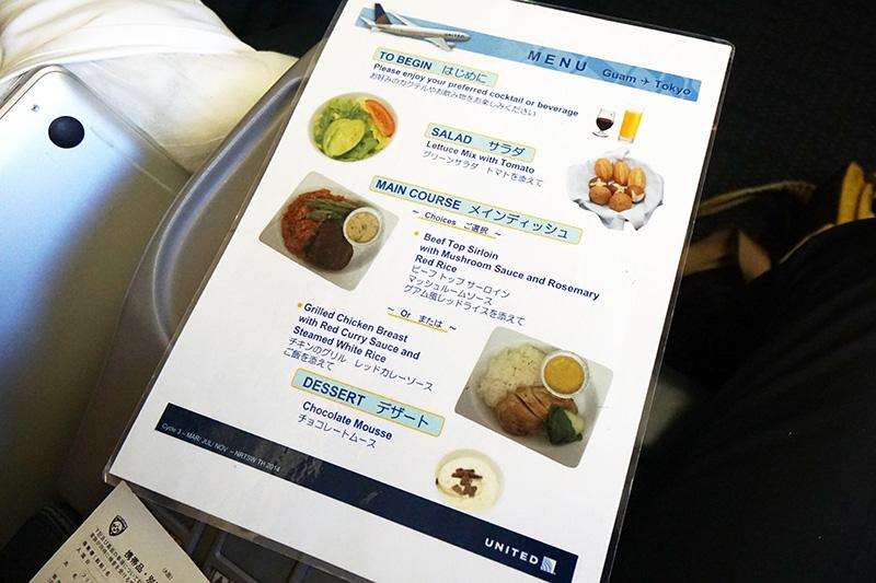こちらは、グアムから成田へ行く便でのメニュー