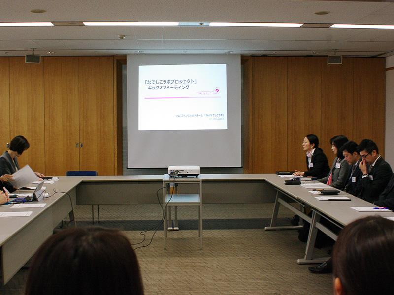 JALで開催された「なでしこラボプロジェクト」のスターティングイベント