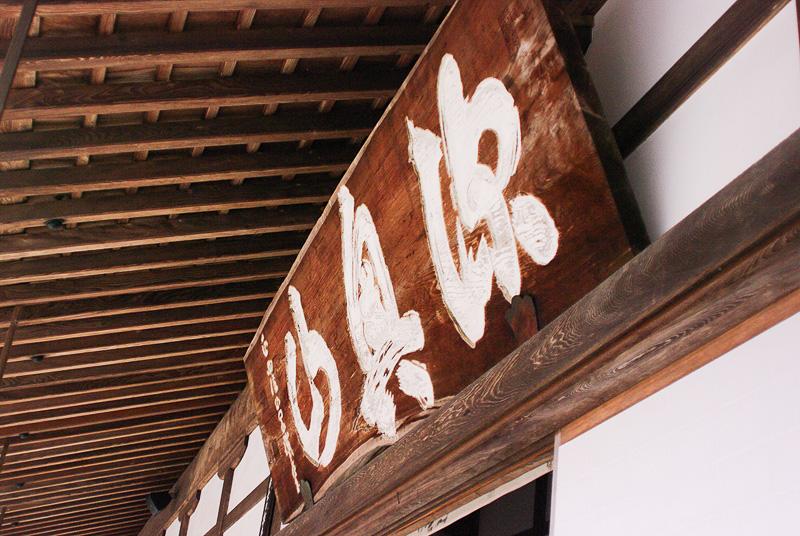 大額を書いた山岡鉄舟は江戸無血開城の交渉の前後、方広寺に立ち寄ったという