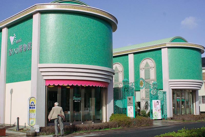 香りと縁の深い磐田市にある「磐田市香りの博物館」