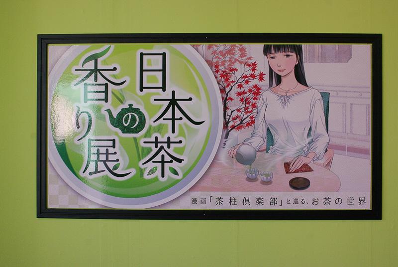 企画展の「日本茶の香り展」では、さまざまな製法の日本茶やお茶作りについて展示されている