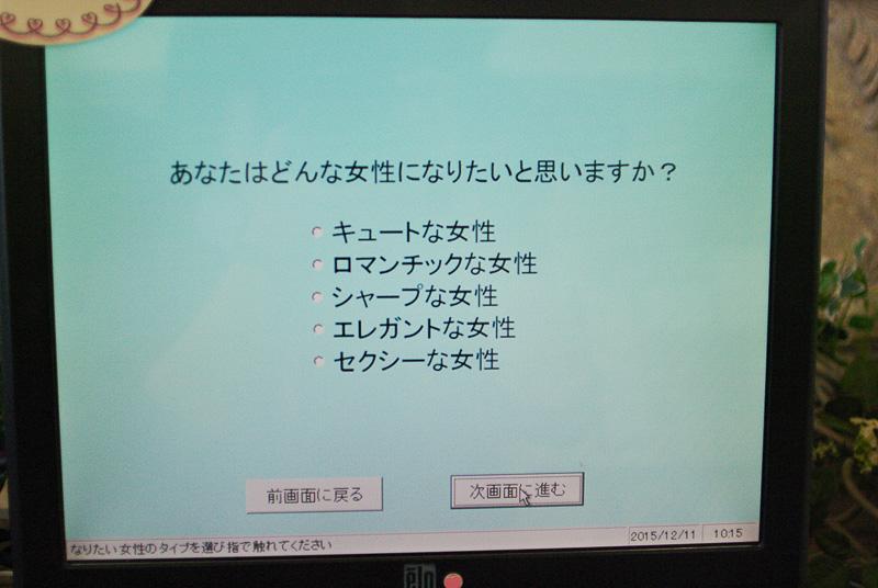 PCの香り診断ソフト「マイ・フレグランス」で質問に答える