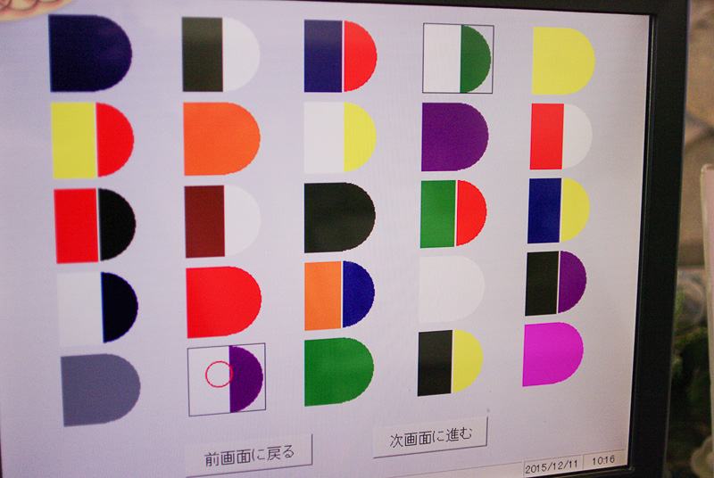 好きな色の組み合わせも選択