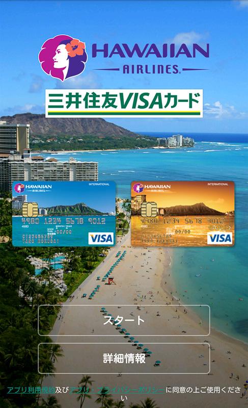 「ハワイアンエアラインズVISAカード オフィシャルアプリ」の画面