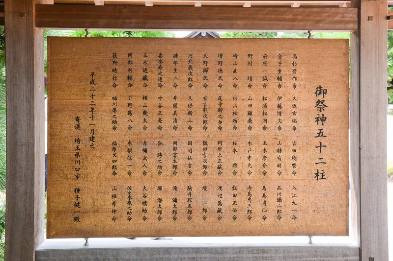 松門神社に祭られた52名の門下生や塾生