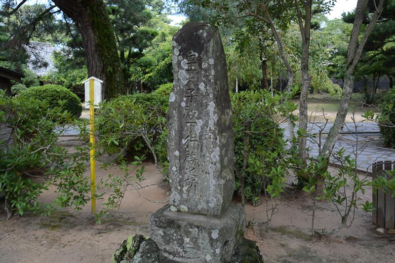 大正15年(1926年)5月に時の皇太子、つまりのちの昭和天皇が行啓した地であることを記念した石碑